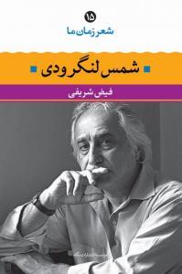شمس لنگرودی (شعر زمان ما 15) نویسنده فیض شریفی